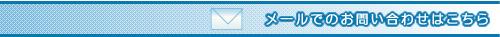 メールでのお問い合わせはこちら>>