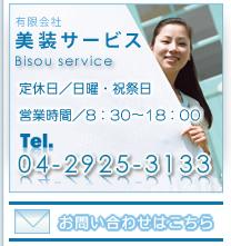 ハウスクリーニング 便利屋 埼玉県 所沢市